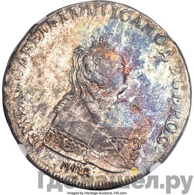 Аверс 1 рубль 1743 года ММД  Край корсажа ровный