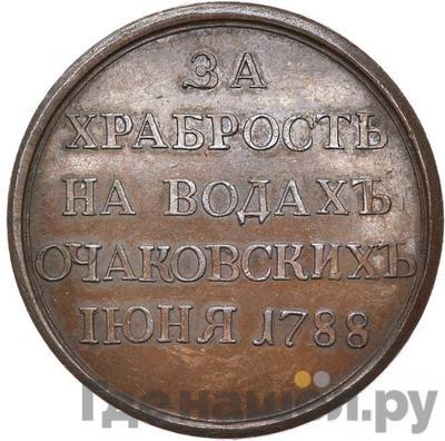 """Реверс Медаль 1788 года Т.I. Т.IВАНОВЪ """"За храбрость на водах Очаковских"""""""