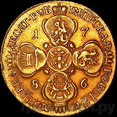 Реверс 10 рублей 1786 года СПБ