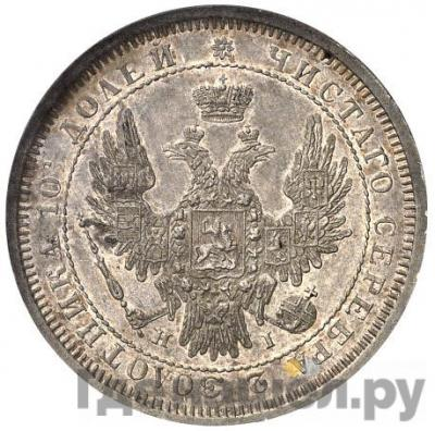 Реверс Полтина 1855 года СПБ НI