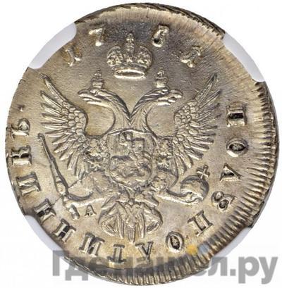 Реверс Полуполтинник 1751 года ММД
