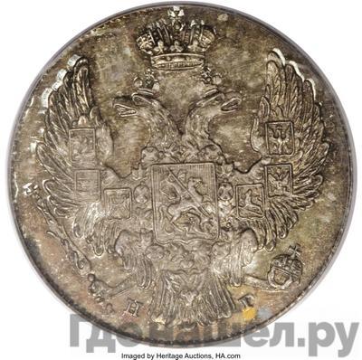Реверс 10 копеек 1839 года СПБ НГ