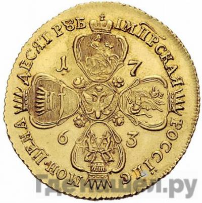 Реверс 10 рублей 1763 года ММД