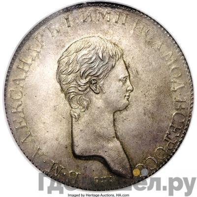 Аверс 1 рубль 1801 года СПБ АI Пробный, портрет с длинной шеей без ободка