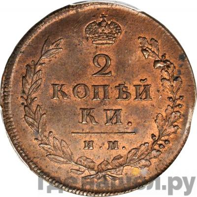 2 копейки 1812 года ИМ ПС