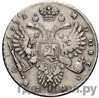 Реверс 1 рубль 1732 года    Крест державы узорчатый
