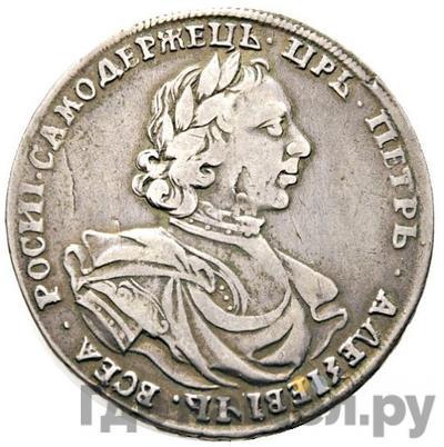 Аверс Полтина 1718 года L  Бюст шире ПОЛТИНА
