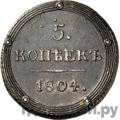 Аверс 5 копеек 1804 года КМ Кольцевые