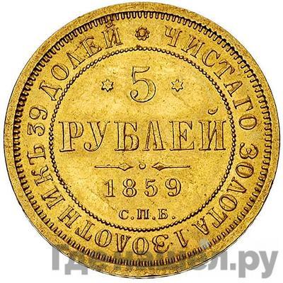 Аверс 5 рублей 1859 года СПБ ПФ