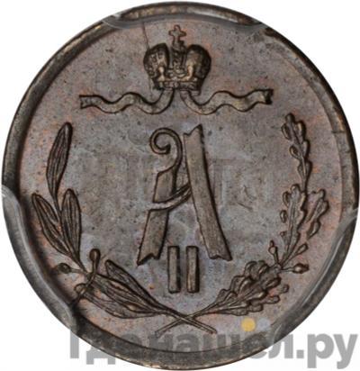 1/4 копейки 1873 года ЕМ