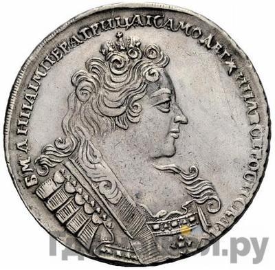 Аверс 1 рубль 1732 года    Крест державы узорчатый