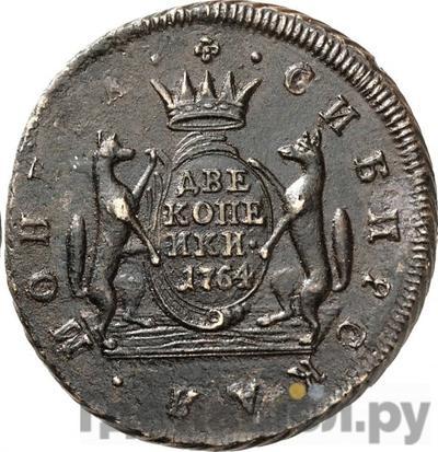 Реверс 2 копейки 1764 года  Сибирская монета