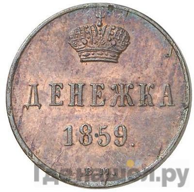 Аверс Денежка 1859 года ВМ