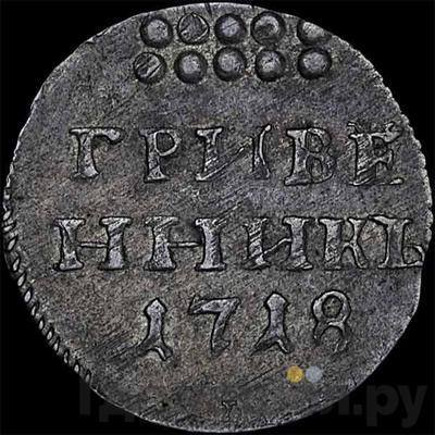 Аверс Гривенник 1718 года L L  L на хвосте орла