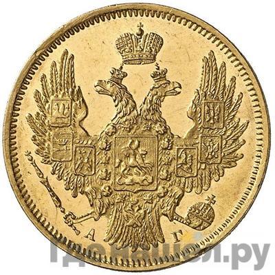 Реверс 5 рублей 1847 года СПБ АГ