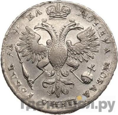 Реверс 1 рубль 1721 года  Портрет в наплечниках