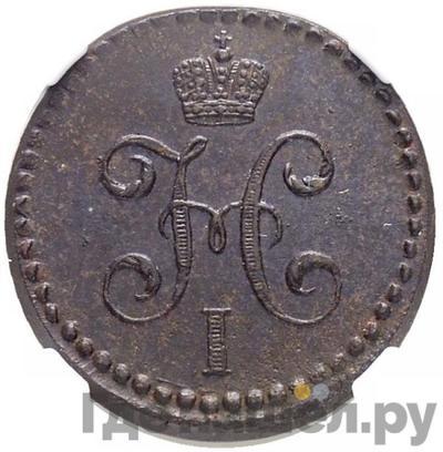 Реверс 1/2 копейки 1846 года СМ