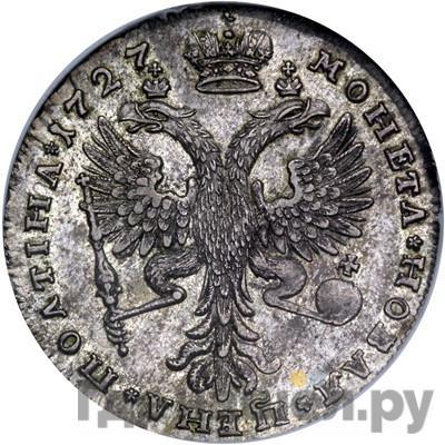 Реверс Полтина 1727 года  Московский тип ВСЕРОСИСКИ
