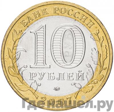 Реверс 10 рублей 2007 года ММД