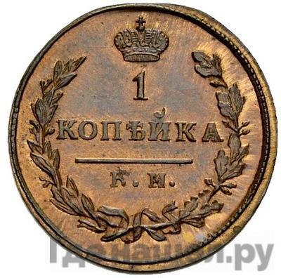 1 копейка 1821 года КМ АД    Новодел