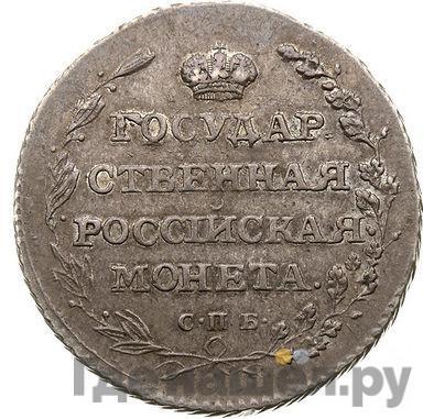 Реверс Полуполтинник 1805 года СПБ ФГ