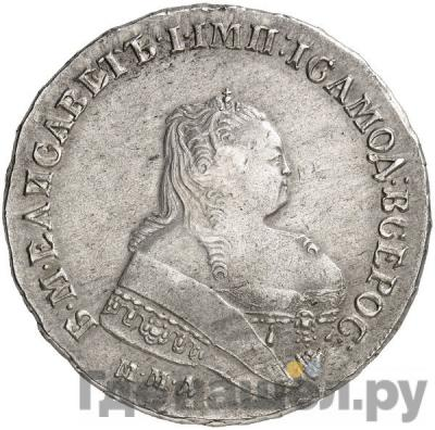 Аверс 1 рубль 1753 года ММД IШ