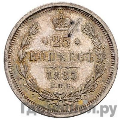 Аверс 25 копеек 1885 года СПБ АГ