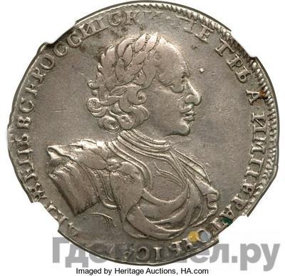 Аверс 1 рубль 1722 года