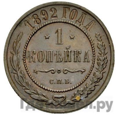 Аверс 1 копейка 1892 года СПБ