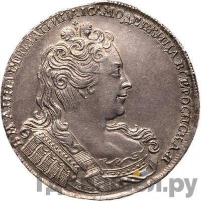Аверс 1 рубль 1730 года
