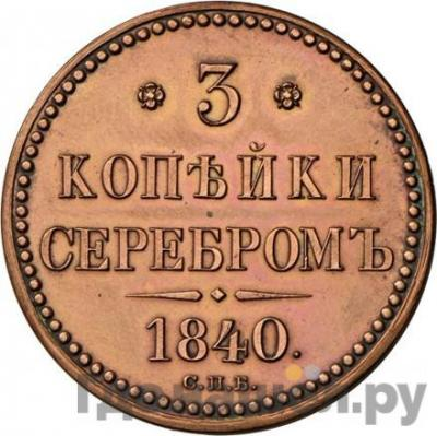Аверс 3 копейки 1840 года СМ