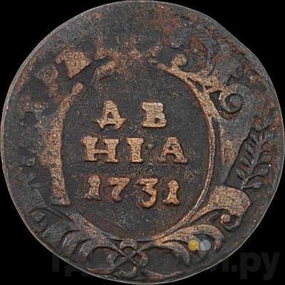 Аверс Денга 1731 года