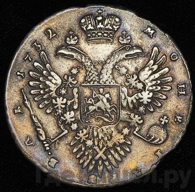 1 рубль 1732 года    Крест державы простой. Хвост заходит на слово РУБЛЬ