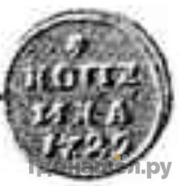 Аверс 1 копейка 1729 года  Пробная, в серебре