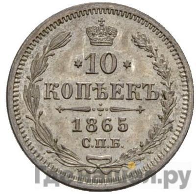 Аверс 10 копеек 1865 года СПБ НФ