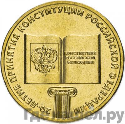 Аверс 10 рублей 2013 года ММД . Реверс: 20-летие принятия Конституции Российской Федерации