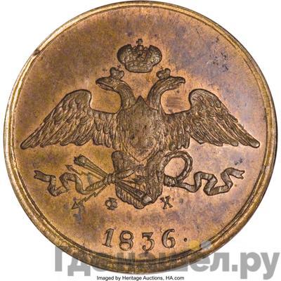 Реверс 5 копеек 1836 года ЕМ ФХ
