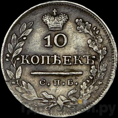 10 копеек 1824 года СПБ ДД