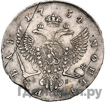 Реверс 1 рубль 1754 года ММД ЕI   Корона большая
