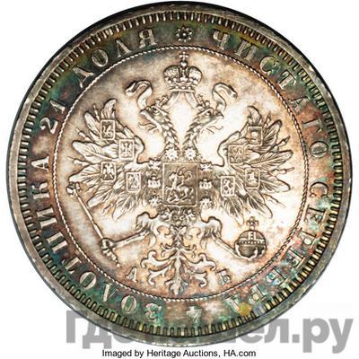 Реверс 1 рубль 1863 года СПБ АБ