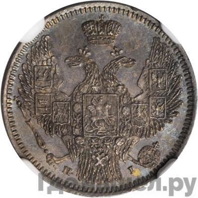 Реверс 10 копеек 1848 года СПБ HI