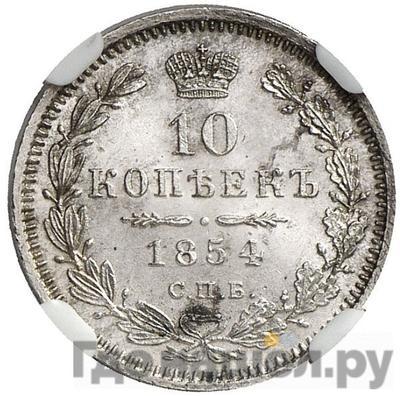 Аверс 10 копеек 1854 года СПБ HI