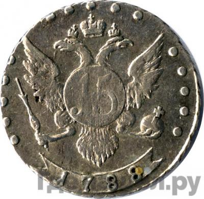 Реверс 15 копеек 1788 года СПБ
