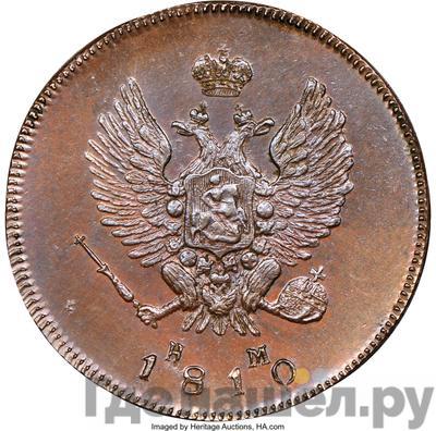 2 копейки 1810 года ЕМ НМ   ЕМ маленькие Новодел