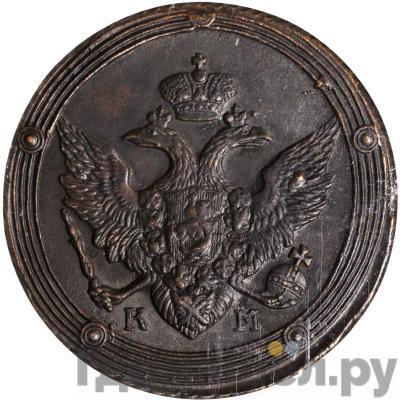 Аверс 5 копеек 1809 года КМ Кольцевые