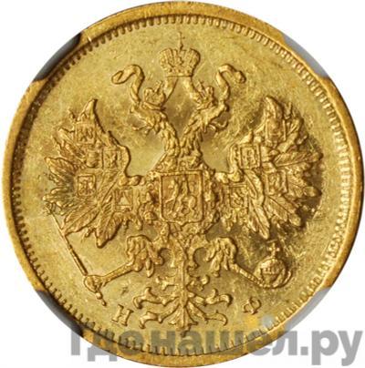 Реверс 5 рублей 1879 года СПБ НФ