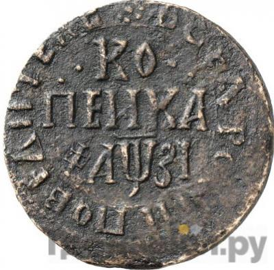 Аверс 1 копейка 1717 года НДЗ