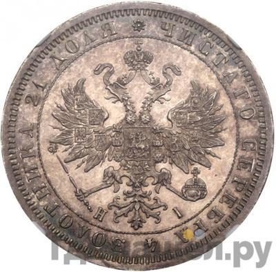 Реверс 1 рубль 1877 года СПБ НI