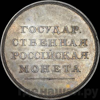 Реверс 1 рубль 1810 года А. ЛЯЛИН Пробный, медальный портрет