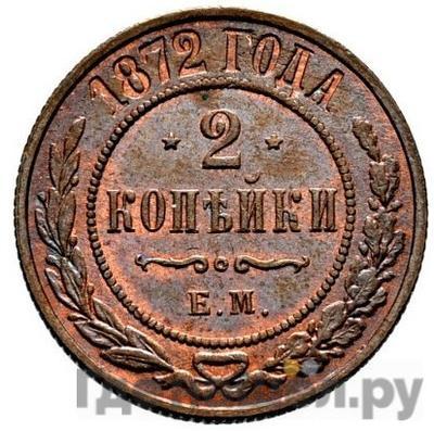 2 копейки 1872 года ЕМ